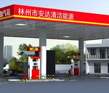 林州市安达清洁能源