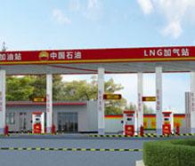 河南昆仑能源发展有限公司安阳市北外环丰安村LNG加气站